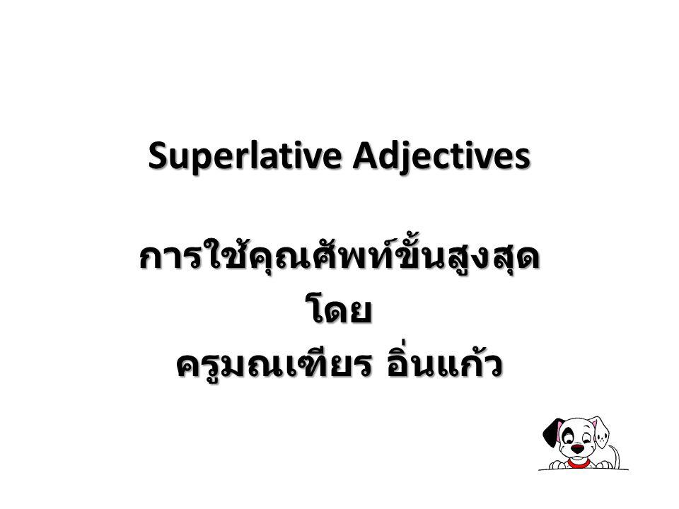 Superlative Adjectives การใช้คุณศัพท์ขั้นสูงสุดโดย ครูมณเฑียร อิ่นแก้ว