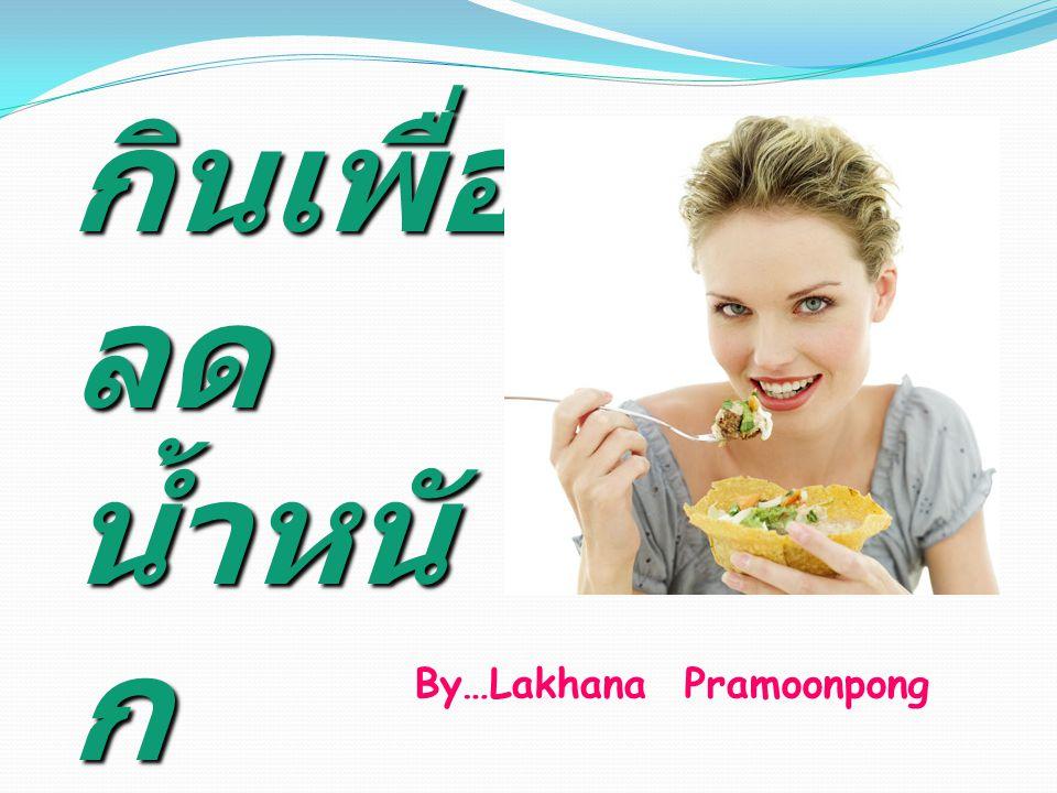 กินเพื่อ ลด น้ำหนั ก By…Lakhana Pramoonpong