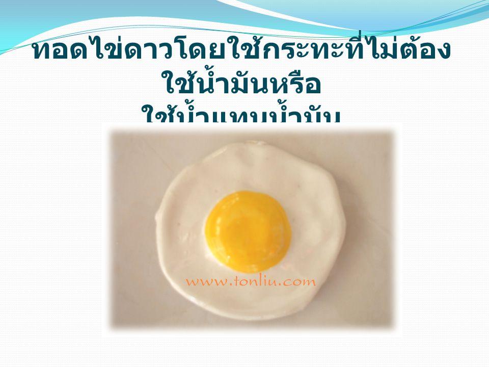 ทอดไข่ดาวโดยใช้กระทะที่ไม่ต้อง ใช้น้ำมันหรือ ใช้น้ำแทนน้ำมัน