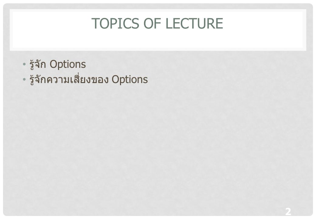 3 OPTION BASIC BUILDING BLOCKS What is Options.How many Type of options.