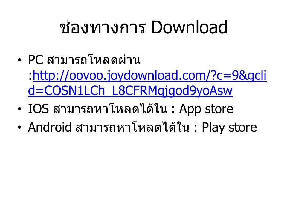ช่องทางการ Download PC สามารถโหลดผ่าน :http://oovoo.joydownload.com/?c=9&gcli d=COSN1LCh_L8CFRMqjgod9yoAswhttp://oovoo.joydownload.com/?c=9&gcli d=COS