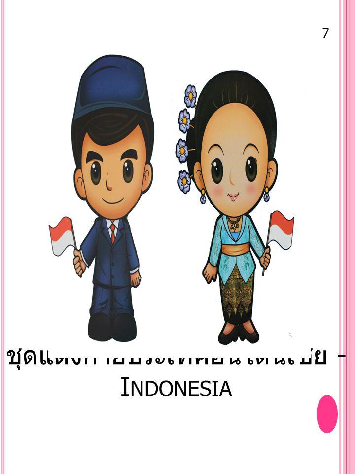 ชุดแต่งกายประเทศอินโดนีเซีย - I NDONESIA 7
