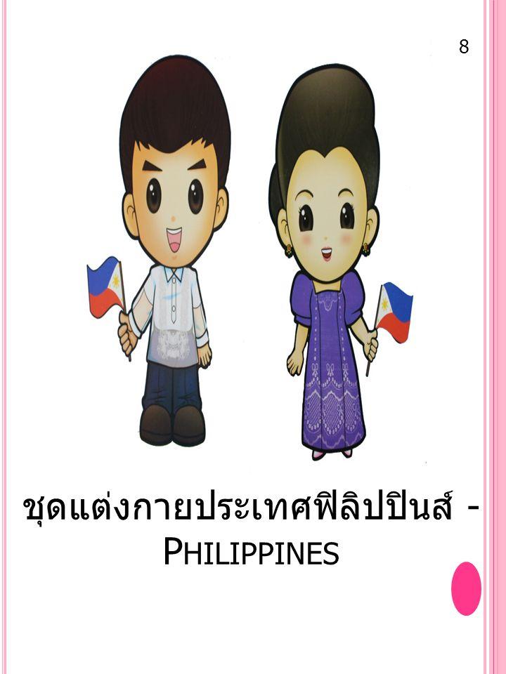 ชุดแต่งกายประเทศฟิลิปปินส์ - P HILIPPINES 8