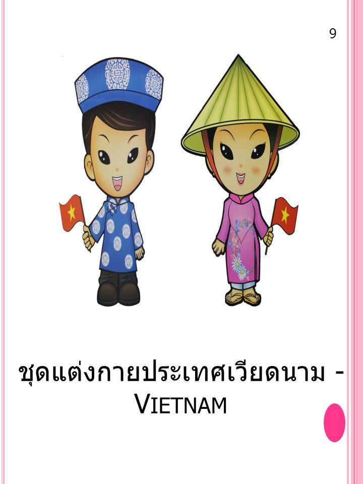 ชุดแต่งกายประเทศเวียดนาม - V IETNAM 9