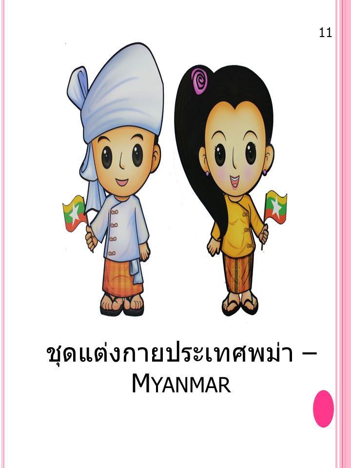 ชุดแต่งกายประเทศพม่า – M YANMAR 11