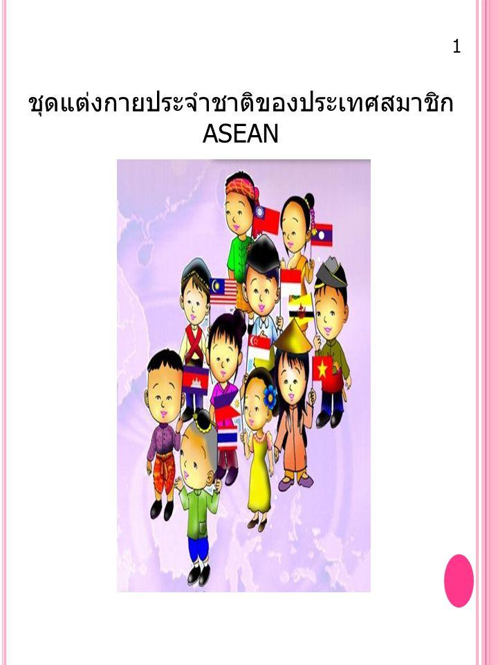 ชุดแต่งกายประเทศไทย - T HAILAND 2