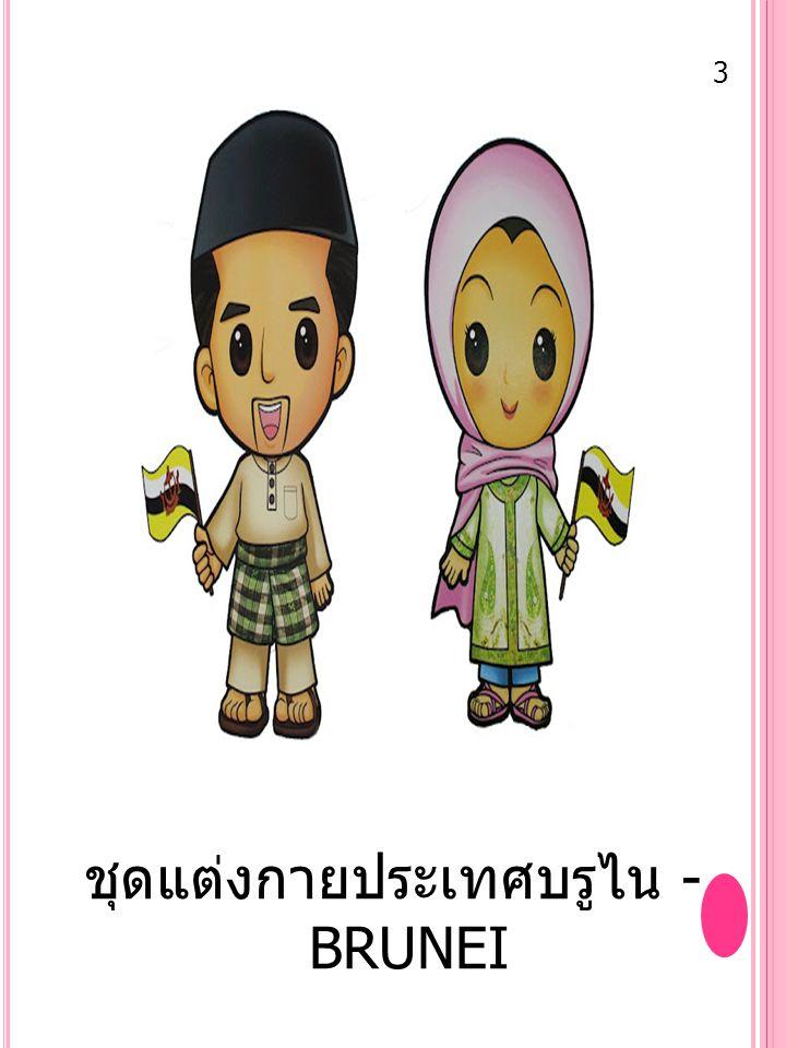 ชุดแต่งกายประเทศกัมพูชา - C AMBODIA 4