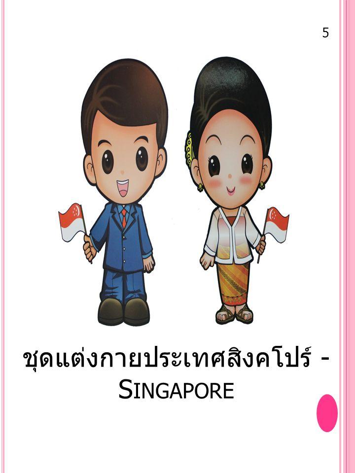 ชุดแต่งกายประเทศสิงคโปร์ - S INGAPORE 5