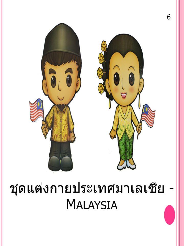 ชุดแต่งกายประเทศมาเลเซีย - M ALAYSIA 6