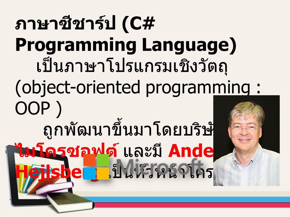 ภาษาซีชาร์ป (C# Programming Language) เป็นภาษาโปรแกรมเชิงวัตถุ (object-oriented programming : OOP ) ถูกพัฒนาขึ้นมาโดยบริษัท ไมโครซอฟต์ และมี Anders He