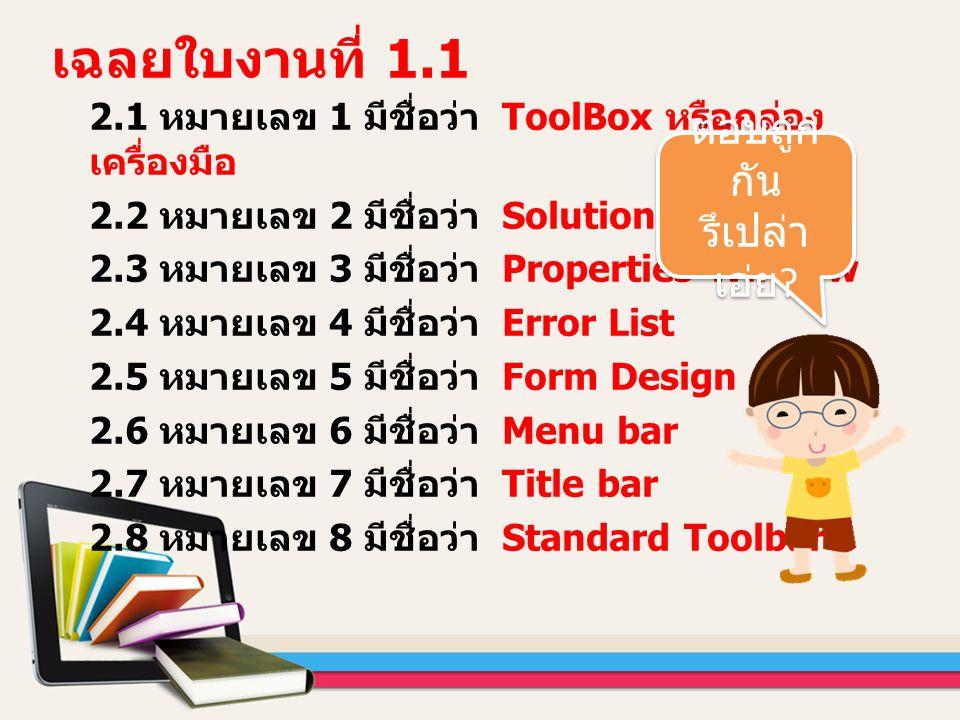 3.2 กำหนดอีเวนต์ ของ Button เขียนคำสั่งให้จบ การทำงาน โดยใช้คำสั่ง Close(); 7.1 จะปรากฏโฟลเดอร์ จำนวน 3 โฟลเดอร์ ได้แก่ bin, obj และ Properties 7.2 จะปรากฏไฟล์จำนวน 7 ไฟล์ ได้แก่ Form1.cs, Form1.Designer.cs, Form1.resx, work12.csproj, work12.csproj.user, work12.sln และ Program.cs 8.