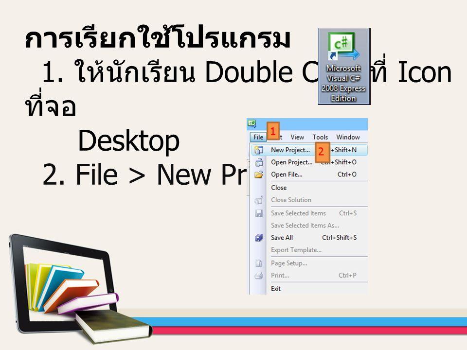 3.1 เลือก Windows Forms Application 3.2 ตรงช่อง Name: ให้ตั้งชื่อว่า Work11 จากนั้นกด OK