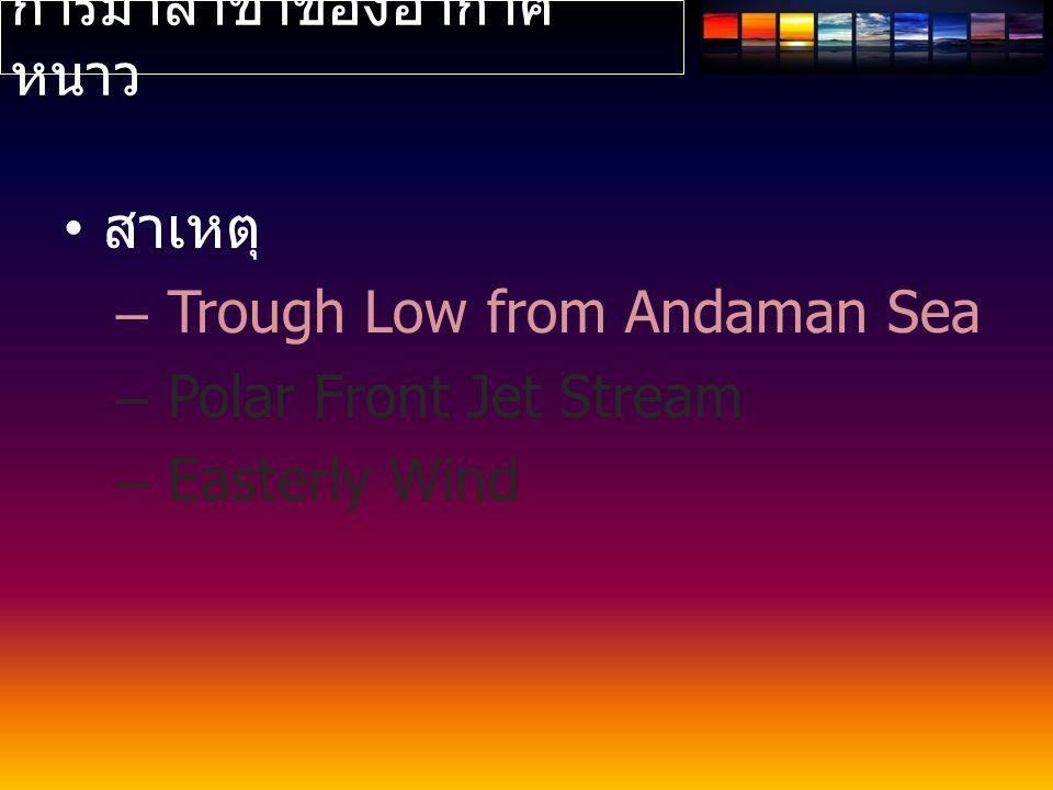 การมาล่าช้าของอากาศ หนาว สาเหตุ – Trough Low from Andaman Sea – Polar Front Jet Stream – Easterly Wind