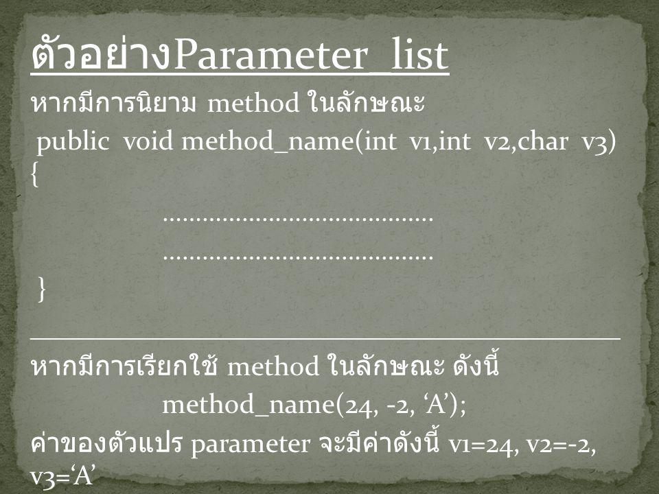 ตัวอย่าง Parameter_list หากมีการนิยาม method ในลักษณะ public void method_name(int v1,int v2,char v3) { ………………………………….. } _____________________________
