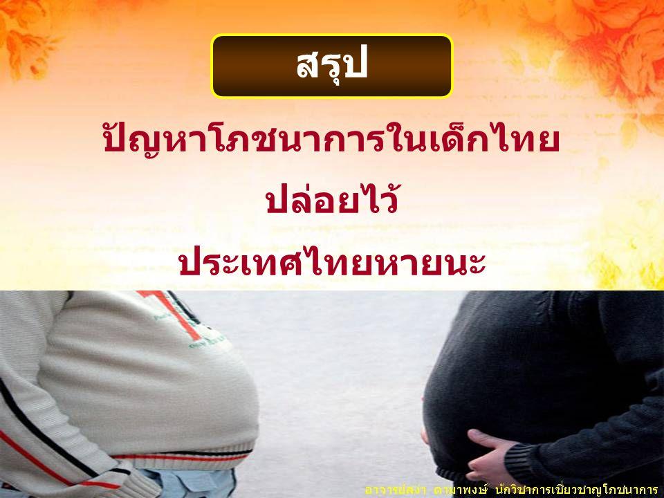 ปัญหาโภชนาการในเด็กไทย ปล่อยไว้ ประเทศไทยหายนะ สรุป 2