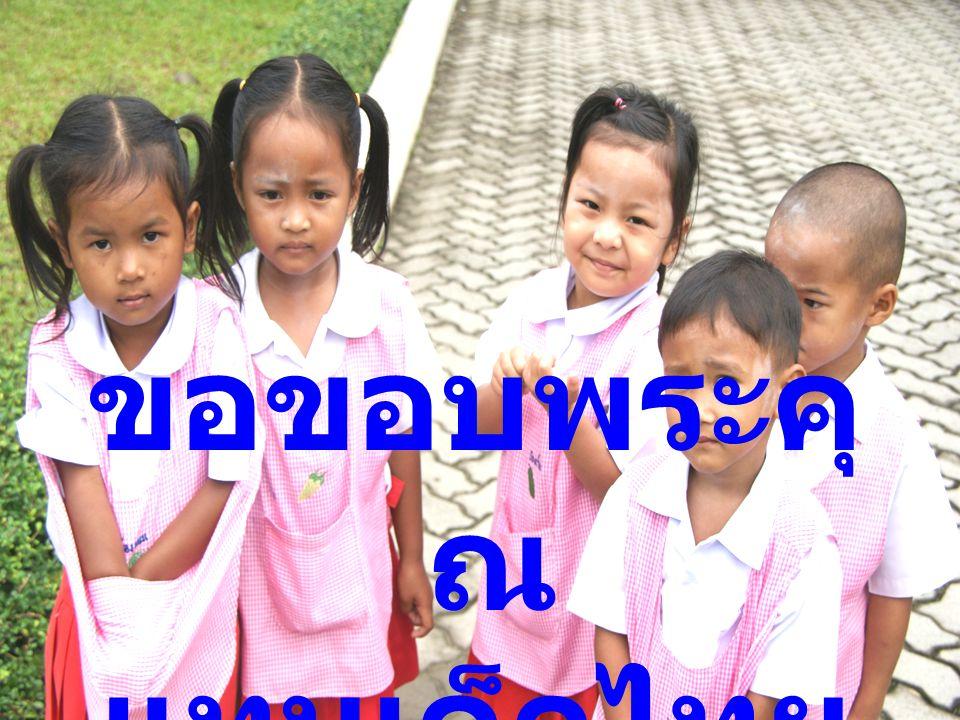 ขอขอบพระคุ ณ แทนเด็กไทย
