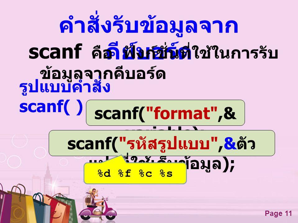 Free Powerpoint Templates Page 11 คำสั่งรับข้อมูลจาก คีย์บอร์ด scanf คือ ฟังก์ชั่นที่ใช้ในการรับ ข้อมูลจากคีบอร์ด รูปแบบคำสั่ง scanf( ) scanf(