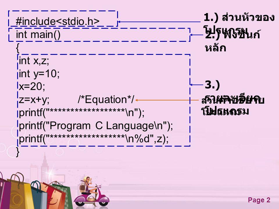 Free Powerpoint Templates Page 2 1.) ส่วนหัวของ โปรแกรม 2.) ฟังชันก์ หลัก ส่วน คำอธิบาย โปรแกรม 3.) รายละเอียด โปรแกรม #include int main() { int x,z;