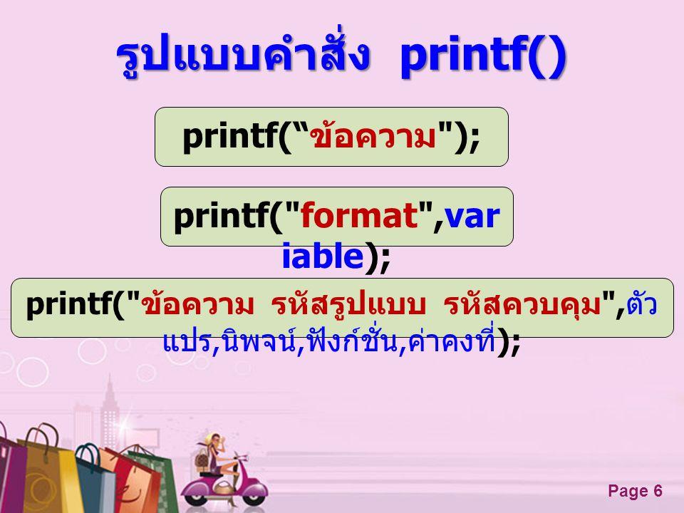 Free Powerpoint Templates Page 6 รูปแบบคำสั่ง printf() printf(