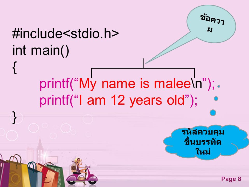"Free Powerpoint Templates Page 8 #include int main() { printf(""My name is malee\n""); printf(""I am 12 years old""); } ข้อควา ม รหัสควบคุม ขึ้นบรรทัด ใหม"