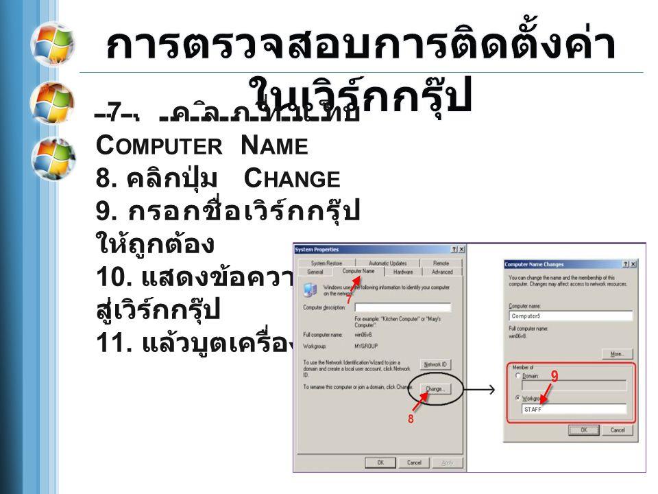 7.คลิกที่แท็บ C OMPUTER N AME 8. คลิกปุ่ม C HANGE 9.