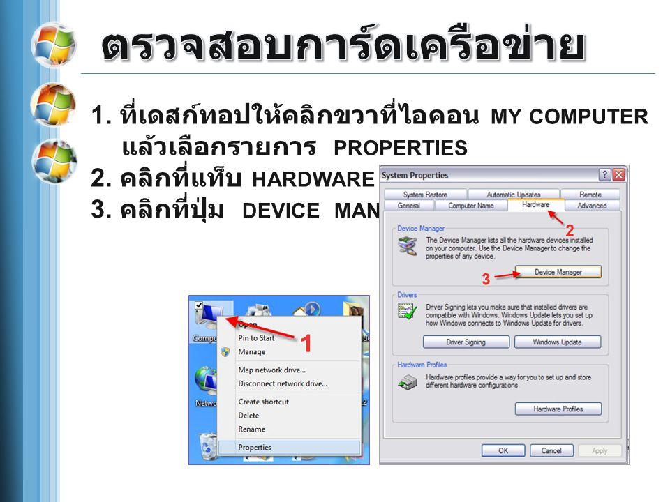 1.ที่เดสก์ทอปให้คลิกขวาที่ไอคอน MY COMPUTER แล้วเลือกรายการ PROPERTIES 2.