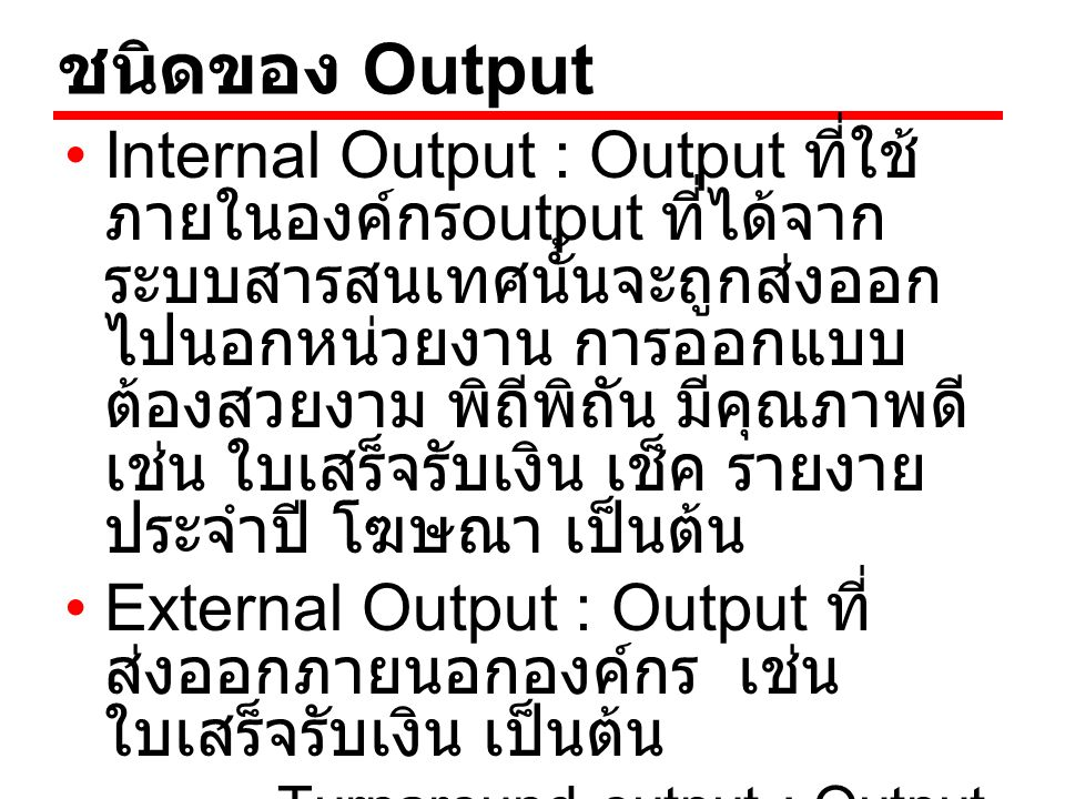 Output Technology 1.Printed output พิมพ์ออกมา —Tabular output presents information in columns.