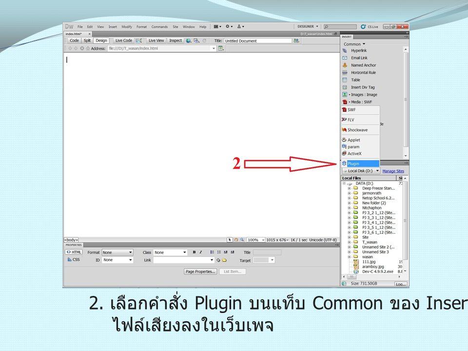 2. เลือกคำสั่ง Plugin บนแท็บ Common ของ Insert Bar เพื่อแทรก ไฟล์เสียงลงในเว็บเพจ