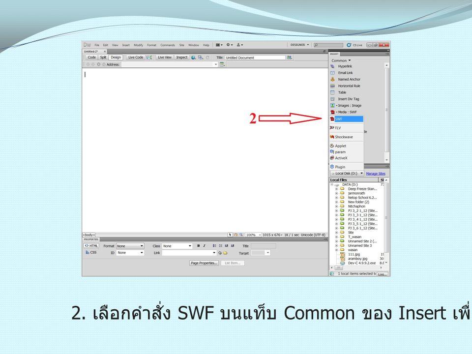 3.คลิกเลือกโฟลเดอร์ที่เก็บไฟล์ Flash เอาใว้ 4. คลิกเลือกไฟล์ Flash ที่ต้องการแทรกลงในเว็บเพจ 5.