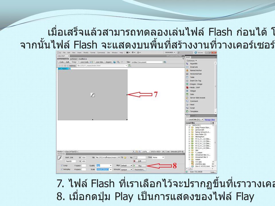 เมื่อเสร็จแล้วสามารถทดลองเล่นไฟล์ Flash ก่อนได้ โดยการคลิกปุ่ม Play จากนั้นไฟล์ Flash จะแสดงบนพื้นที่สร้างงานที่วางเคอร์เซอร์ไว้ ดังรูป 7. ไฟล์ Flash
