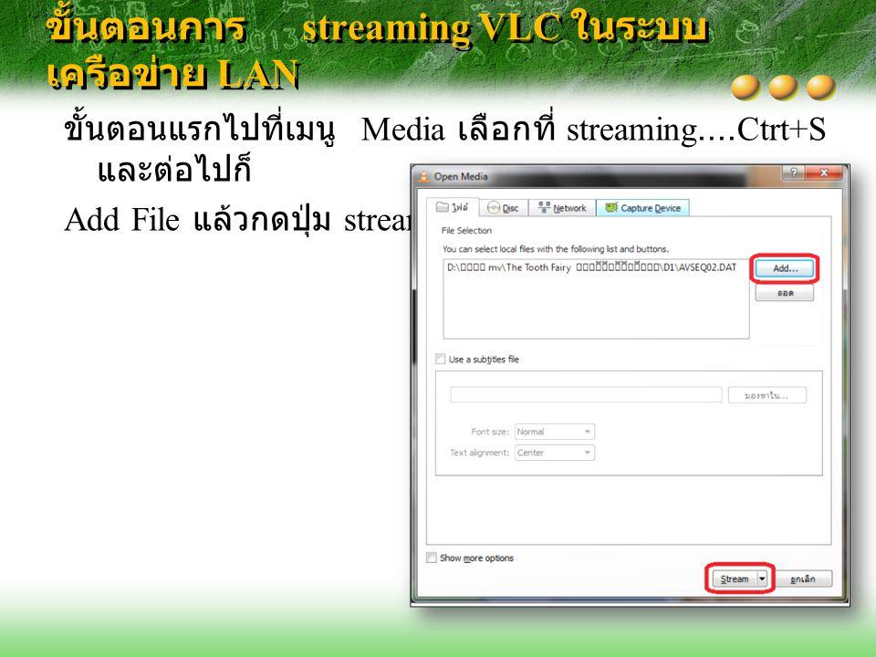 ขั้นตอนการ streaming VLC ในระบบ เครือข่าย LAN ขั้นตอนแรกไปที่เมนู Media เลือกที่ streaming....Ctrt+S และต่อไปก็ Add File แล้วกดปุ่ม stream