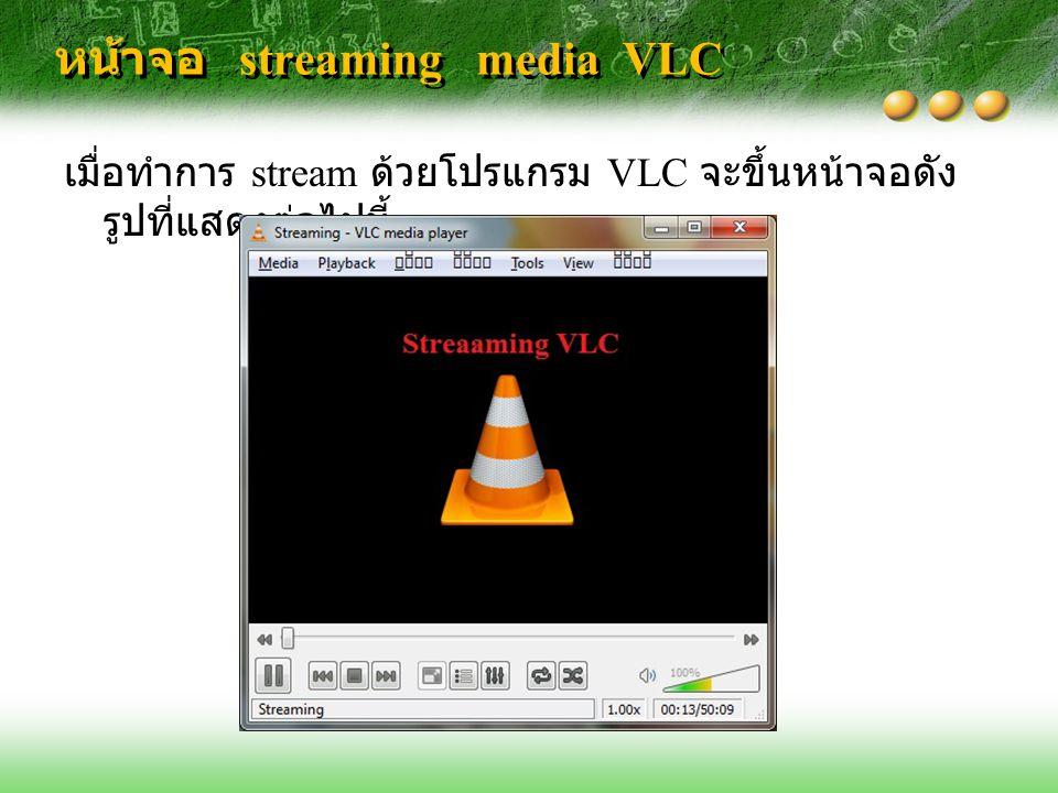 หน้าจอ streaming media VLC เมื่อทำการ stream ด้วยโปรแกรม VLC จะขึ้นหน้าจอดัง รูปที่แสดงต่อไปนี้