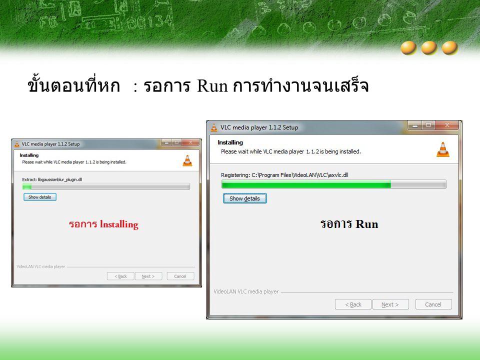 ขั้นตอนที่เจ็ด กดปุ่ม Finish เพื่อจบการลงโปรแกรม VLC Player