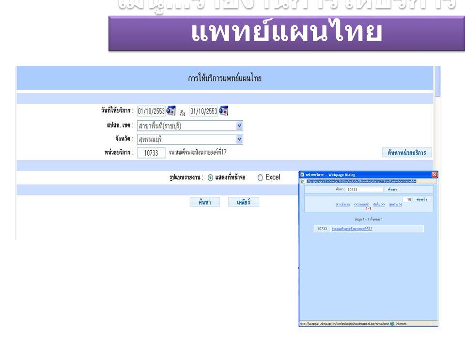 เมนู... รายงานการให้บริการ แพทย์แผนไทย