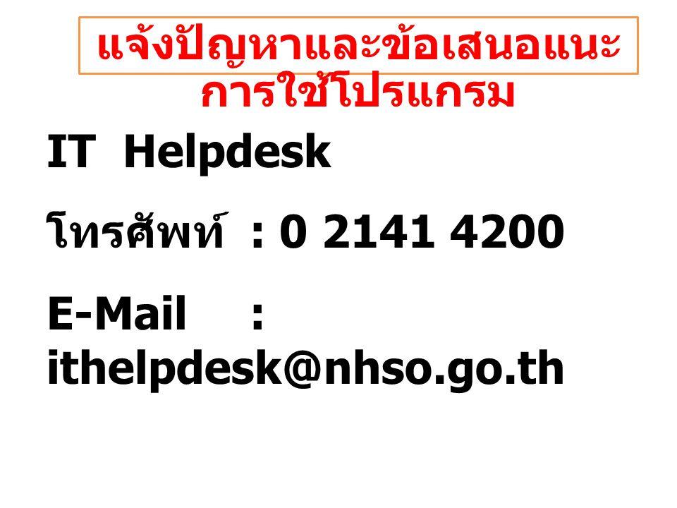 แจ้งปัญหาและข้อเสนอแนะ การใช้โปรแกรม IT Helpdesk โทรศัพท์ : 0 2141 4200 E-Mail: ithelpdesk@nhso.go.th