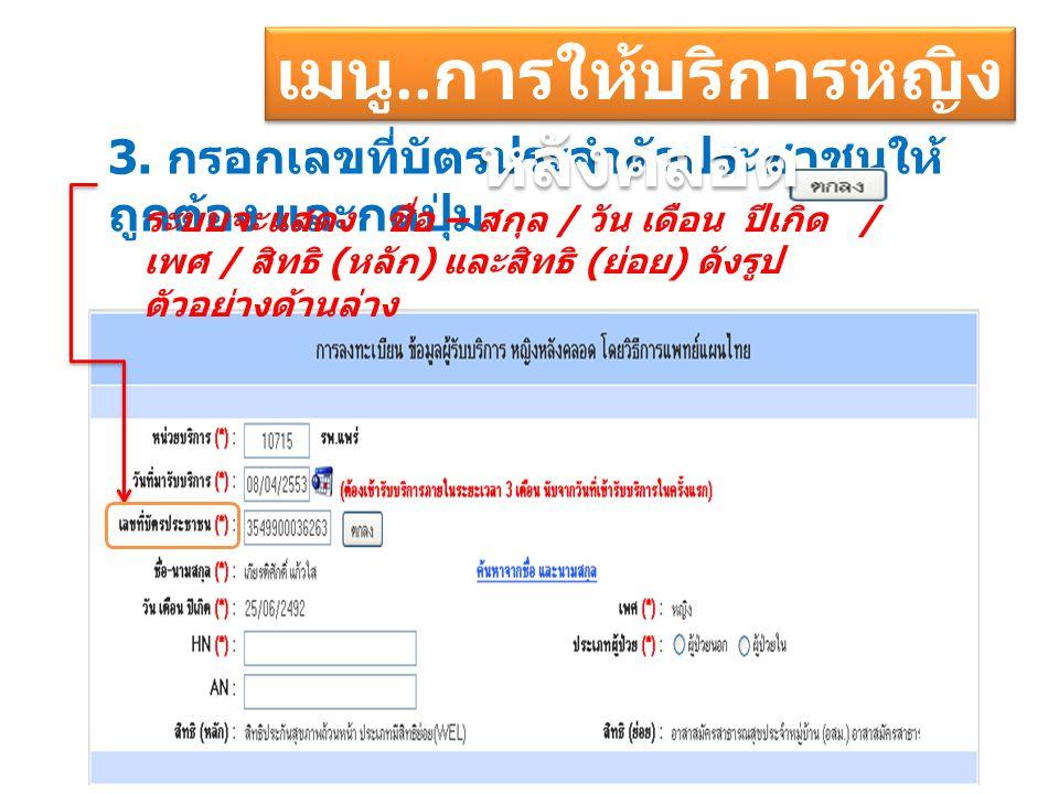 รายงานการให้บริการ แพทย์แผนไทย