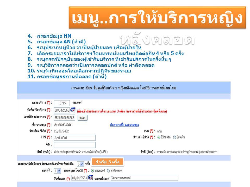 4.กรอกข้อมูล HN 5.กรอกข้อมูล AN (ถ้ามี) 6.ระบุประเภทผู้ป่วย ว่าเป็นผู้ป่วยนอก หรือผู้ป่วยใน 7.เลือกระยะเวลาให้บริการฯ โดยแพทย์แผนไทยติดต่อกัน 4 หรือ 5