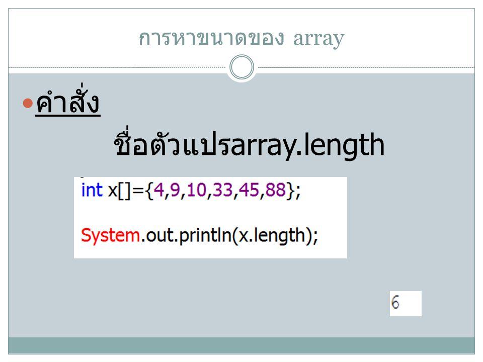 การหาขนาดของ array คำสั่ง ชื่อตัวแปร array.length