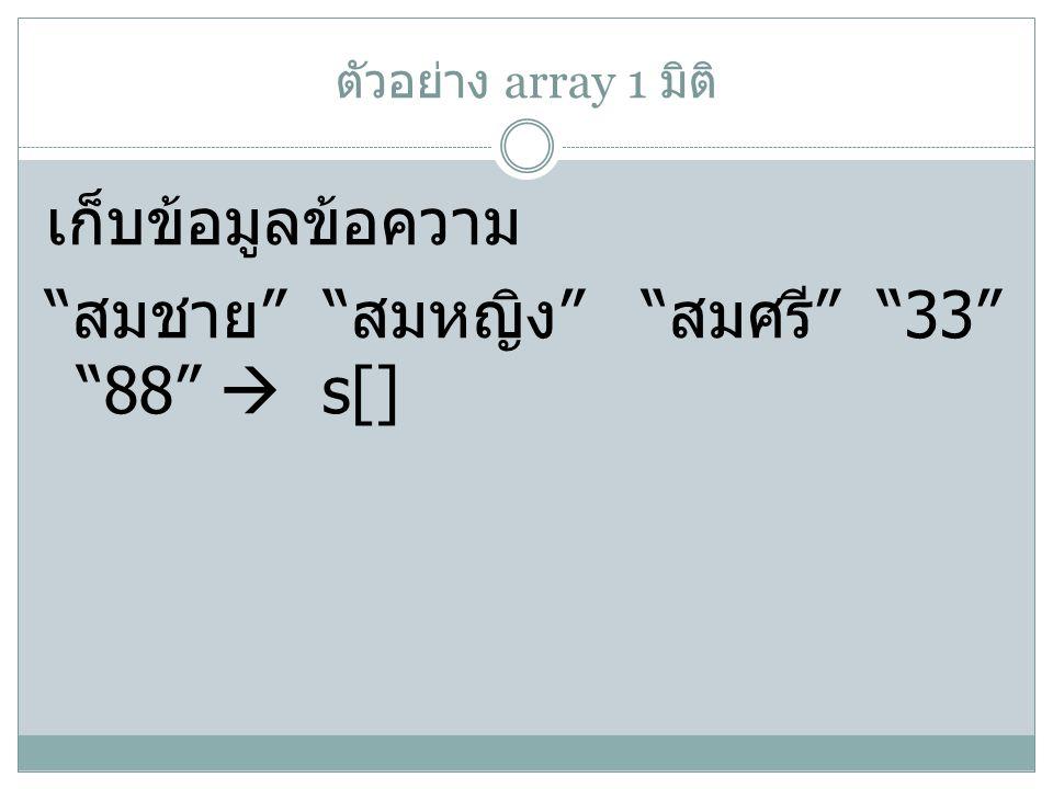 """ตัวอย่าง array 1 มิติ เก็บข้อมูลข้อความ """" สมชาย """" """" สมหญิง """" """" สมศรี """" """"33"""" """"88""""  s[]"""