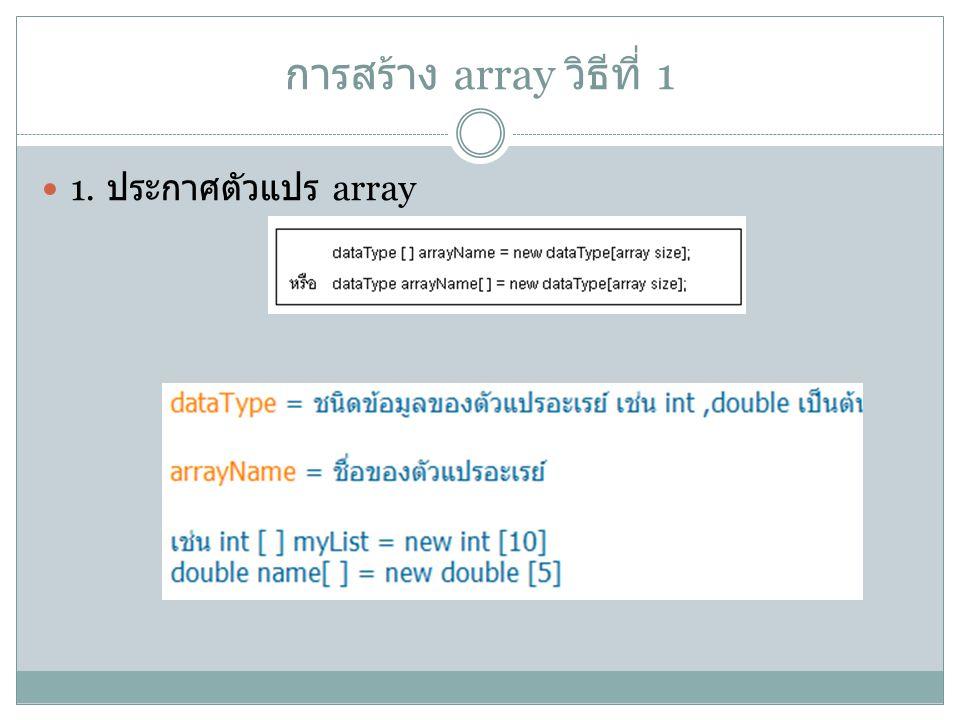 การสร้าง array วิธีที่ 1 1. ประกาศตัวแปร array