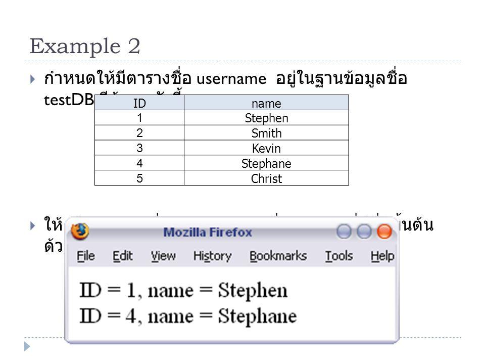 """Example 2  กำหนดให้มีตารางชื่อ username อยู่ในฐานข้อมูลชื่อ testDB มีข้อมูลดังนี้  ให้เขียน PHP เพื่อแสดง ID และชื่อ ของคนที่มีชื่อขึ้นต้น ด้วย """"St"""""""