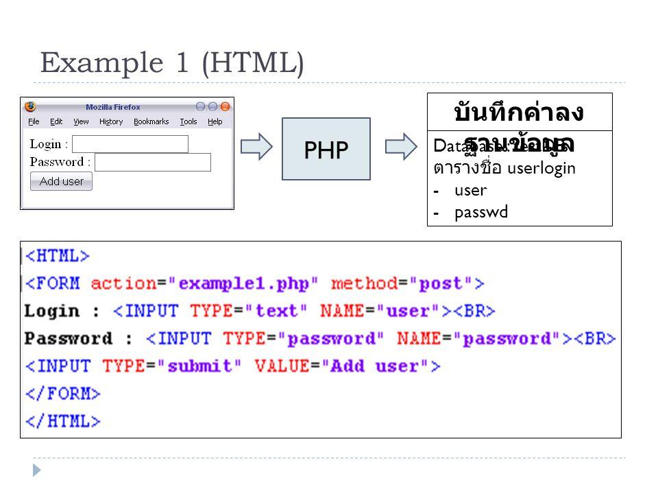 Example 1 (HTML) PHP บันทึกค่าลง ฐานข้อมูล Database : testDB ตารางชื่อ userlogin - user - passwd