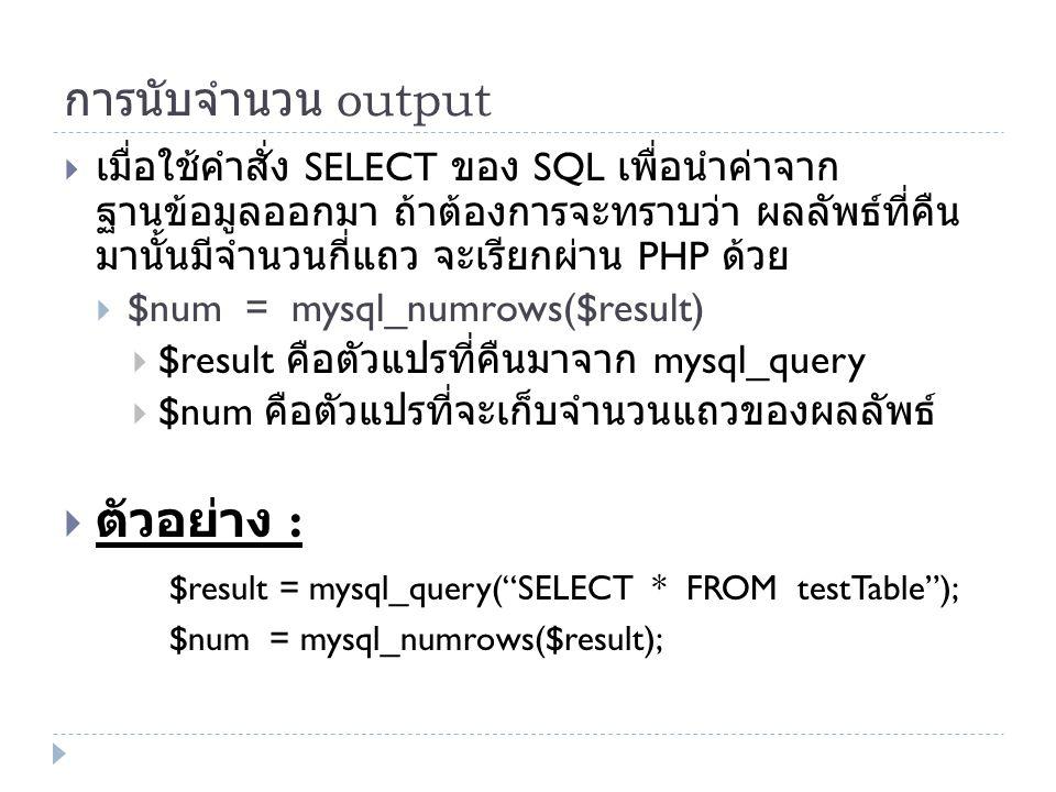 การนับจำนวน output  เมื่อใช้คำสั่ง SELECT ของ SQL เพื่อนำค่าจาก ฐานข้อมูลออกมา ถ้าต้องการจะทราบว่า ผลลัพธ์ที่คืน มานั้นมีจำนวนกี่แถว จะเรียกผ่าน PHP