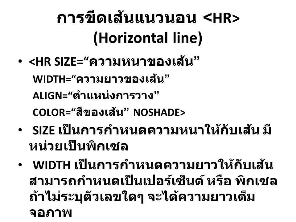 """การขีดเส้นแนวนอน (Horizontal line) <HR SIZE="""" ความหนาของเส้น """" WIDTH="""" ความยาวของเส้น """" ALIGN="""" ตำแหน่งการวาง """" COLOR="""" สีของเส้น """" NOSHADE> SIZE เป็น"""