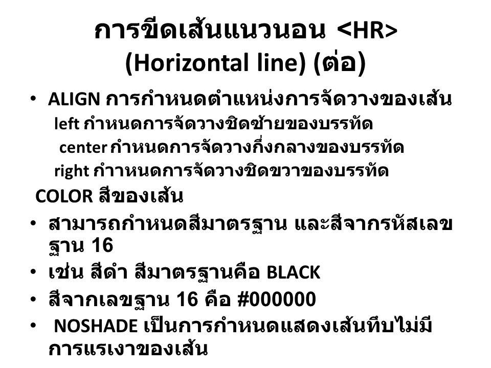 การขีดเส้นแนวนอน (Horizontal line) ( ต่่อ ) ALIGN การกำหนดตำแหน่งการจัดวางของเส้น left กำหนดการจัดวางชิดซ้ายของบรรทัด center กำหนดการจัดวางกึ่งกลางของ