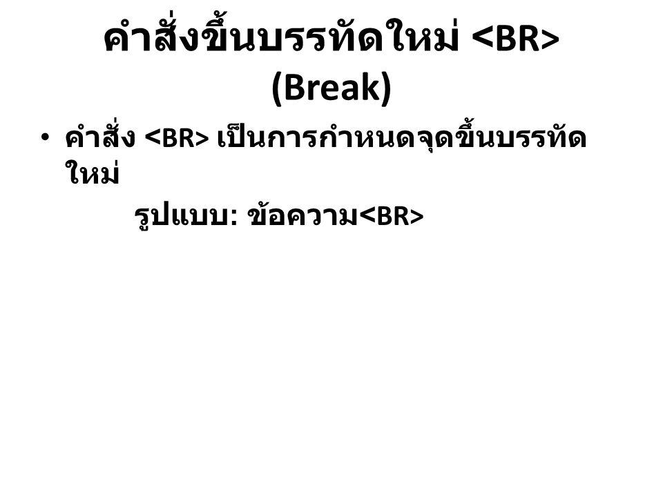 คำสั่งขึ้นบรรทัดใหม่่ (Break) คำสั่ง เป็นการกำหนดจุดขึ้นบรรทัด ใหม่ รูปแบบ : ข้อความ