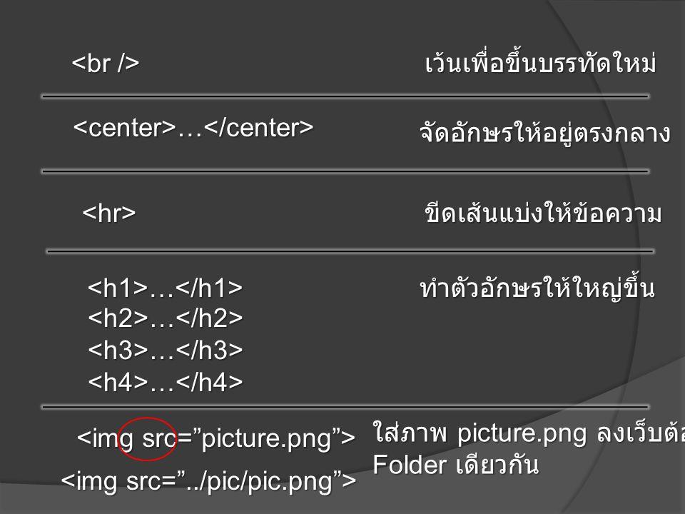 "<br /> เว้นเพื่อขึ้นบรรทัดใหม่ <center>…</center> จัดอักษรให้อยู่ตรงกลาง <hr> ขีดเส้นแบ่งให้ข้อความ <h1>…</h1> ทำตัวอักษรให้ใหญ่ขึ้น <img src=""picture"