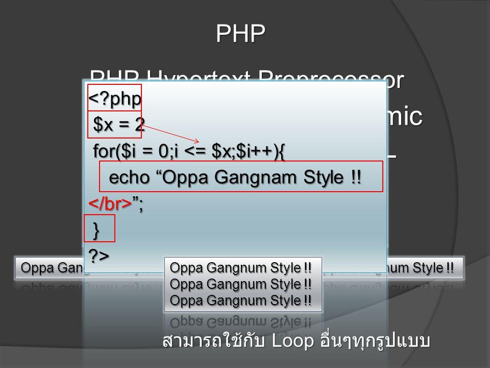PHP PHP Hypertext Preprocessor ป ประมวลผล ข้อมูล dynamic ต ติดต่อฐานข้อมูลผ่าน SQL สามารถใช้กับ Loop อื่นๆทุกรูปแบบ