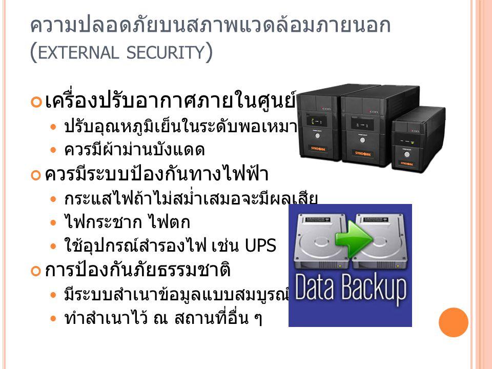 คริพโตกราฟี ( CRYTOGRAPHY ) ในระหว่างการส่งข้อมูล ต้องไม่ลักลอบหรือ คัดลอกข้อมูลไปใช้งานได้ ในระหว่างการส่งข้อมูล ต้องไม่มีการ เปลี่ยนแปลงต้นฉบับให้ผิดเพี้ยน ใช้สายไฟเบอร์ออปติก การเข้ารหัส การถอดรหัส