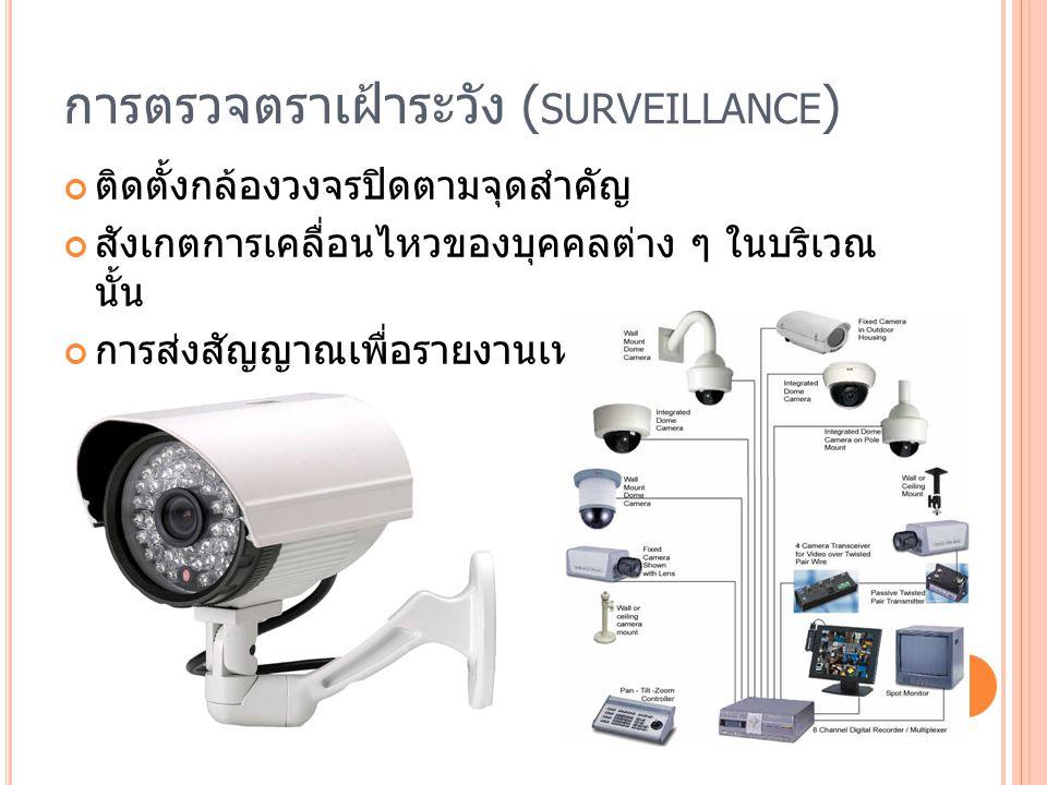 การตรวจตราเฝ้าระวัง ( SURVEILLANCE ) ติดตั้งกล้องวงจรปิดตามจุดสำคัญ สังเกตการเคลื่อนไหวของบุคคลต่าง ๆ ในบริเวณ นั้น การส่งสัญญาณเพื่อรายงานเหตุการณ์ฉุ